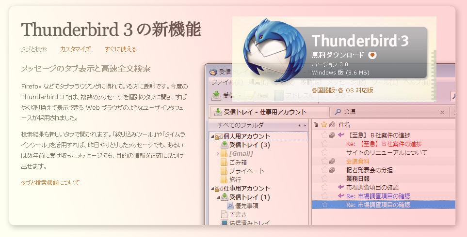 Thunderbird-3.0_1