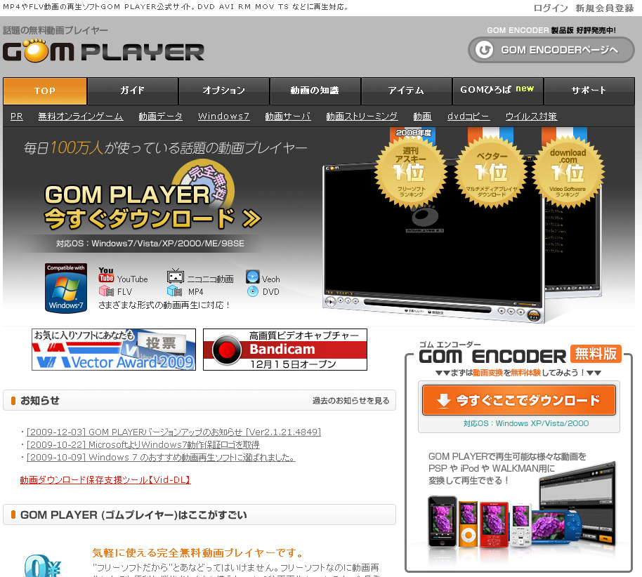 gom_player