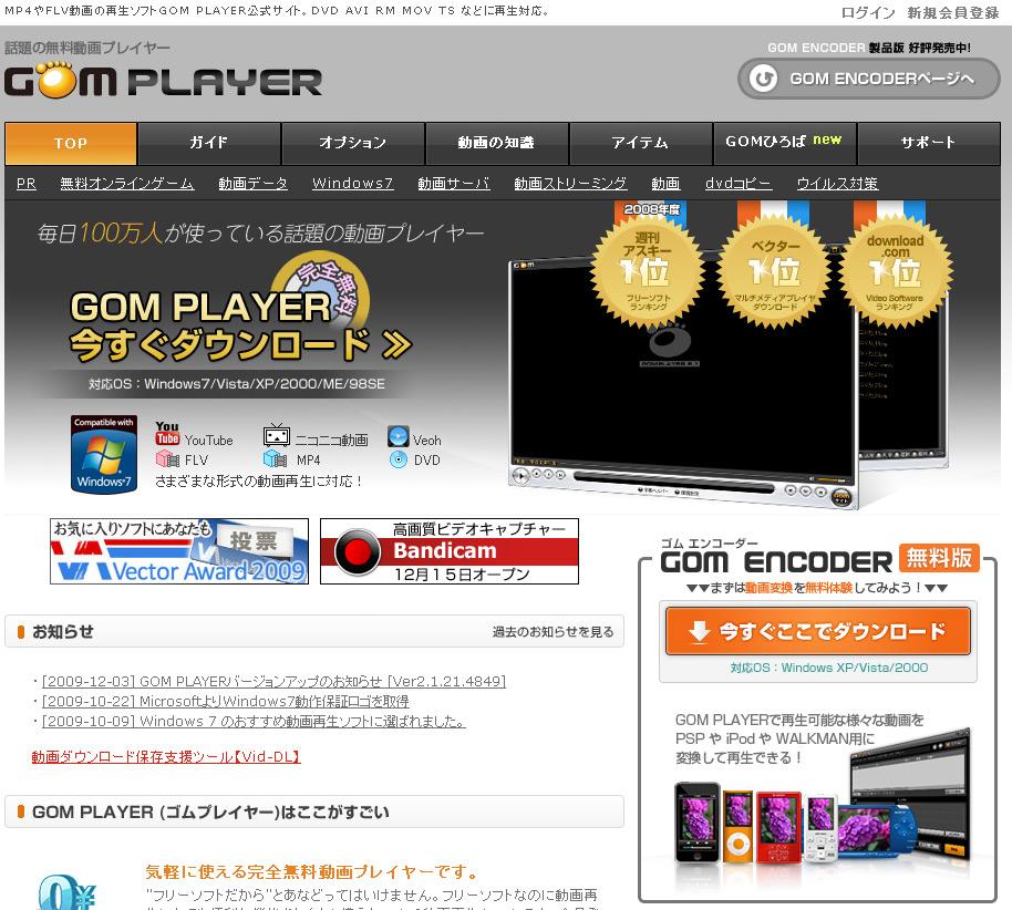 gom_player