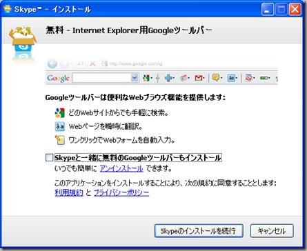 Skype™ - インストール 20100525 223355