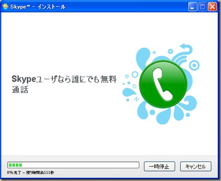 Skype™ - インストール 20100525 223407