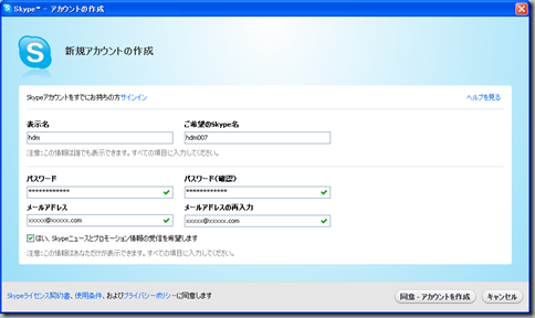 Skype™ - アカウントの作成 20100525 223920