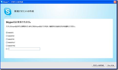 Skype™ - アカウントの作成 20100525 223957