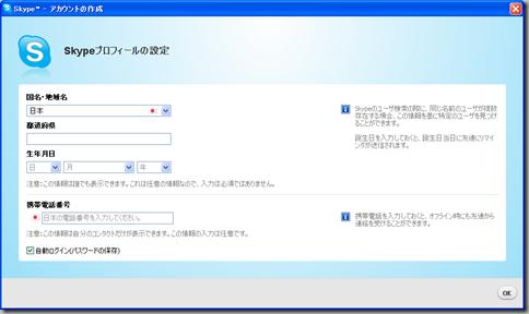 Skype™ - アカウントの作成 20100525 224106