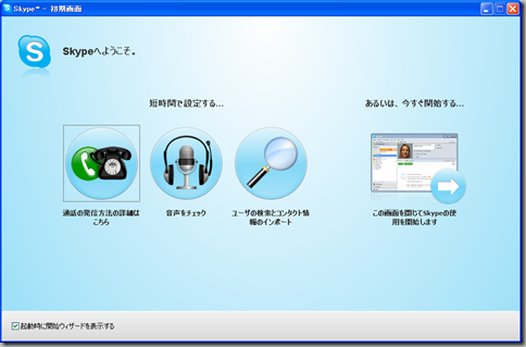Skype™ - 初期画面 20100525 224117