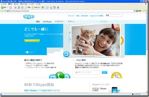 Skypeを最大限に活用 - 無料および格安料金でのインターネット通話 - Flash Player Installation - Microsoft Internet Explorer 20100525 223123