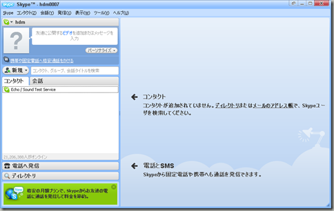 Skype™ - hdm0007 20100525 224154