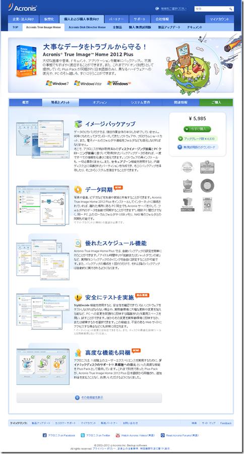 Acronis True Image Home 2012 Plus - 簡単かつ迅速なデータバックアップおよび復元